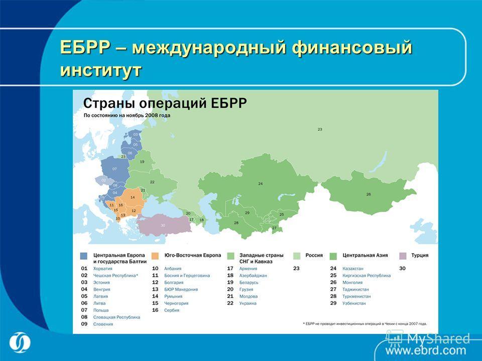 ЕБРР – международный финансовый институт
