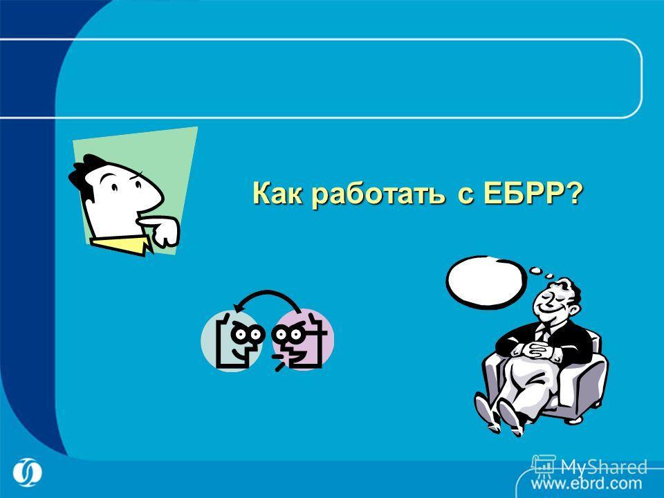 Как работать с ЕБРР?