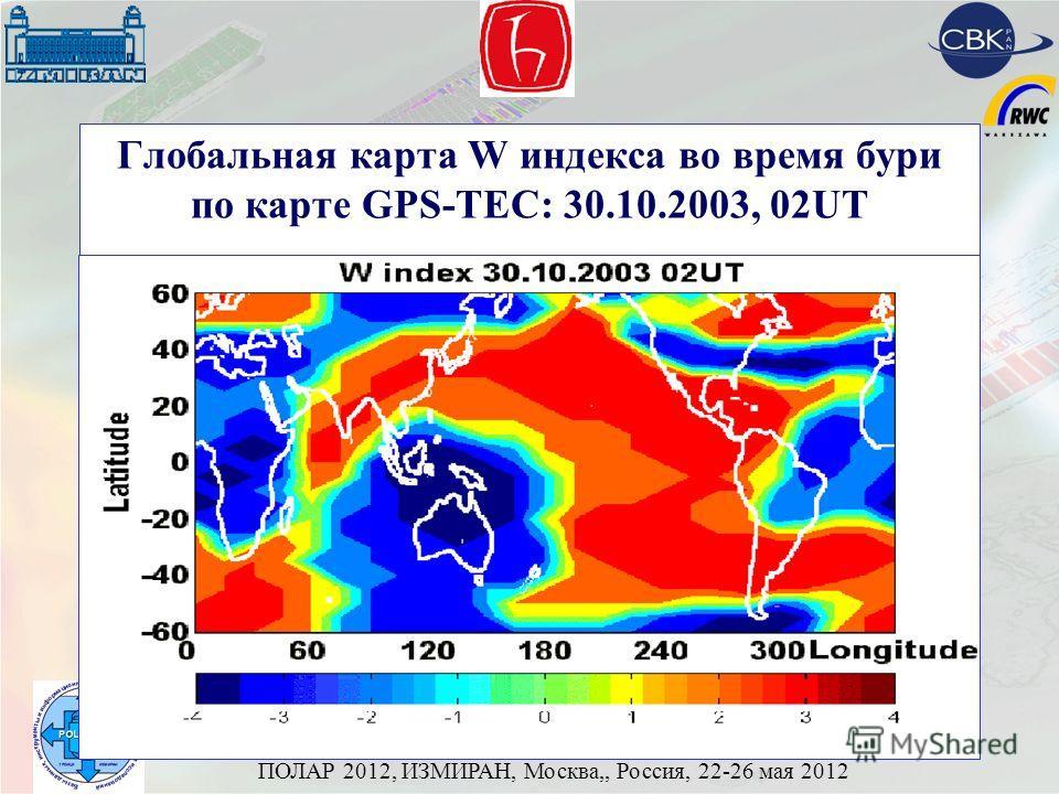 ПОЛАР 2012, ИЗМИРАН, Москва,, Россия, 22-26 мая 2012 Глобальная карта W индекса во время бури по карте GPS-TEC: 30.10.2003, 02UT