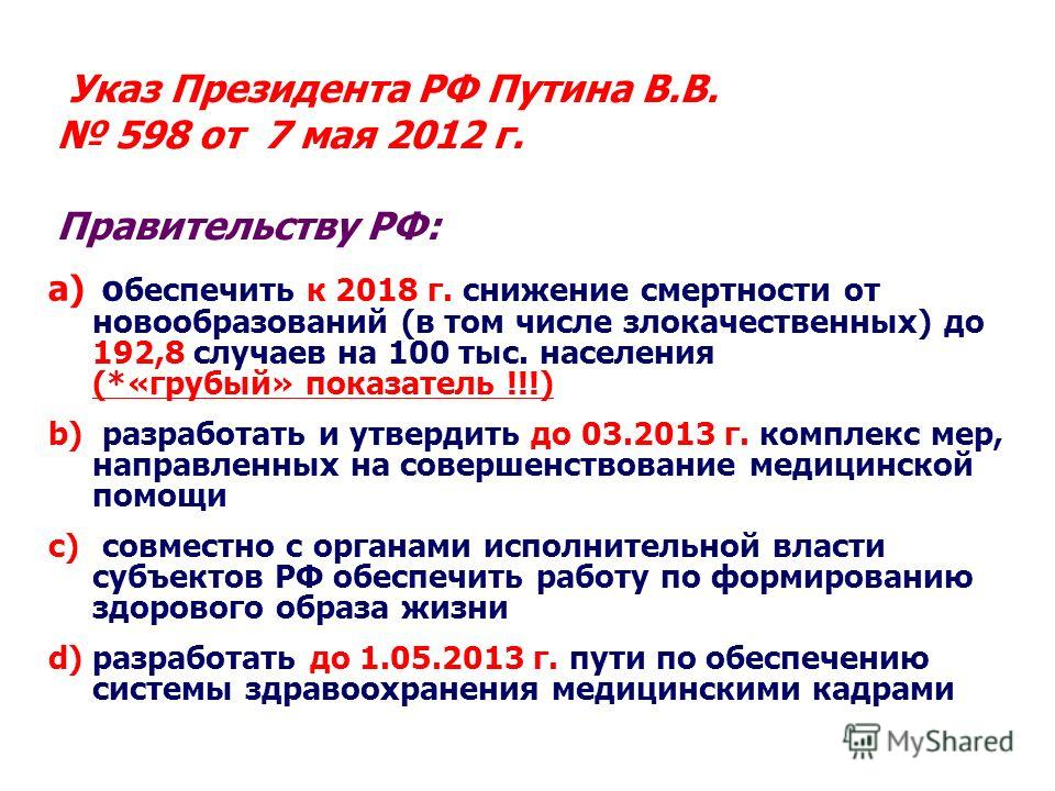 Указ Президента РФ Путина В.В. 598 от 7 мая 2012 г. Правительству РФ: a) о беспечить к 2018 г. снижение смертности от новообразований (в том числе злокачественных) до 192,8 случаев на 100 тыс. населения (*«грубый» показатель !!!) b) разработать и утв