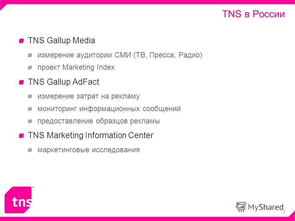 2 TNS в России TNS Gallup Media измерение аудитории СМИ (ТВ, Пресса, Радио) проект Marketing Index TNS Gallup AdFact измерение затрат на рекламу мониторинг информационных сообщений предоставление образцов рекламы TNS Marketing Information Center марк