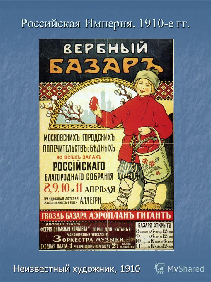 Социальный плакат. Россия. XX век. А. Логвин, 1997