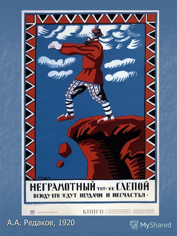 В.В. Маяковский, 1920
