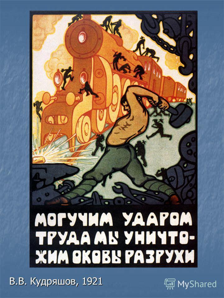 А.А. Редаков, 1920