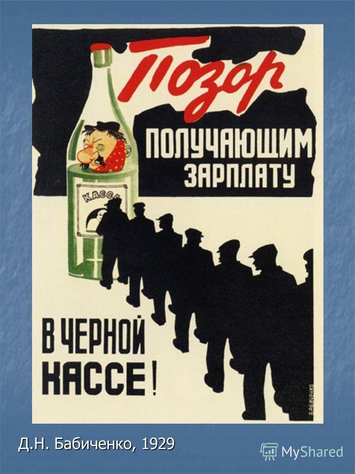 Н. Поманский, 1928