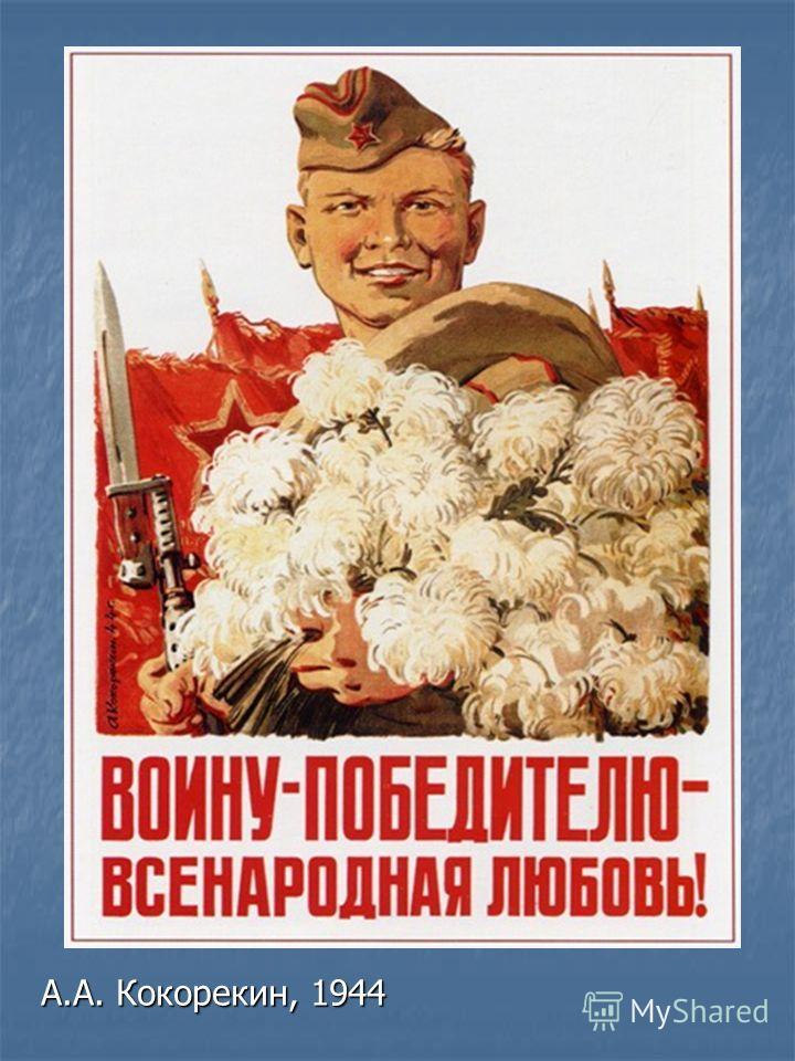 В.И. Говорков, 1941