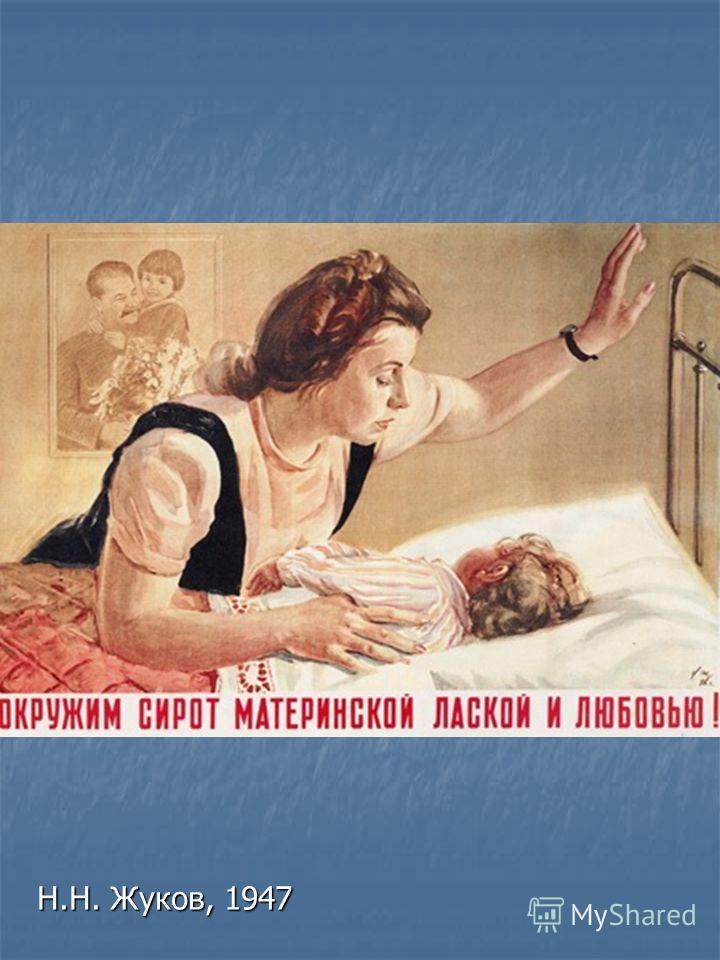 Л.Ф. Голованов, 1947
