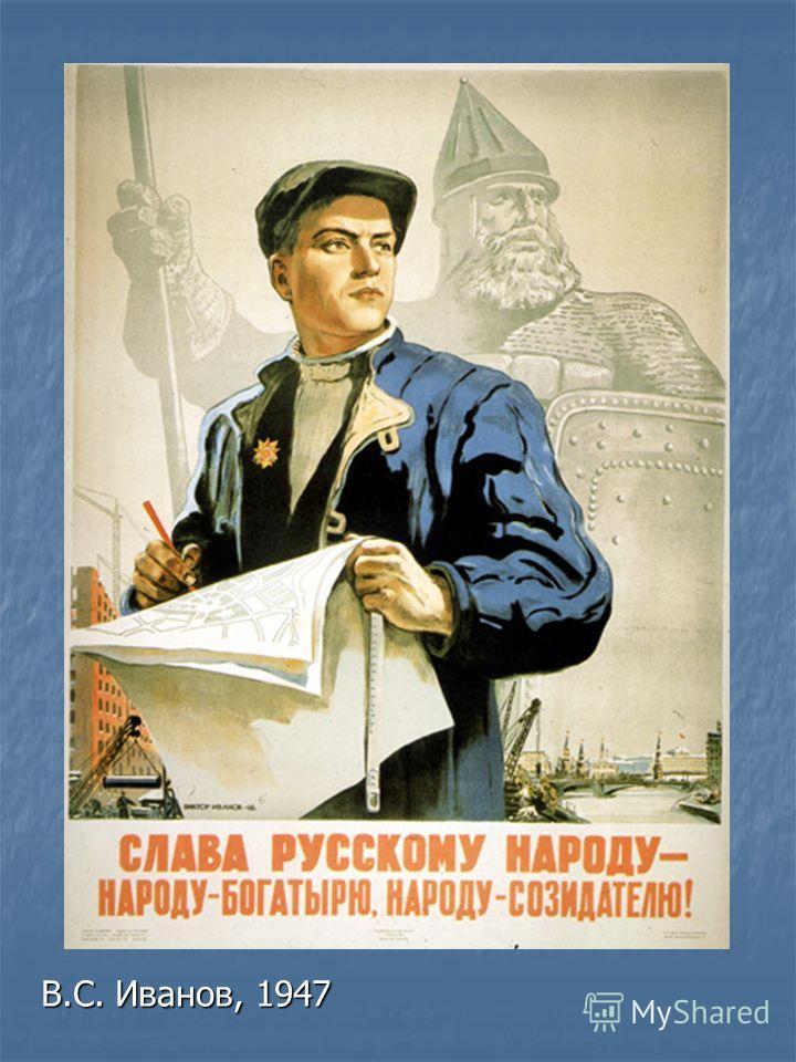 Н.Н. Жуков, 1947