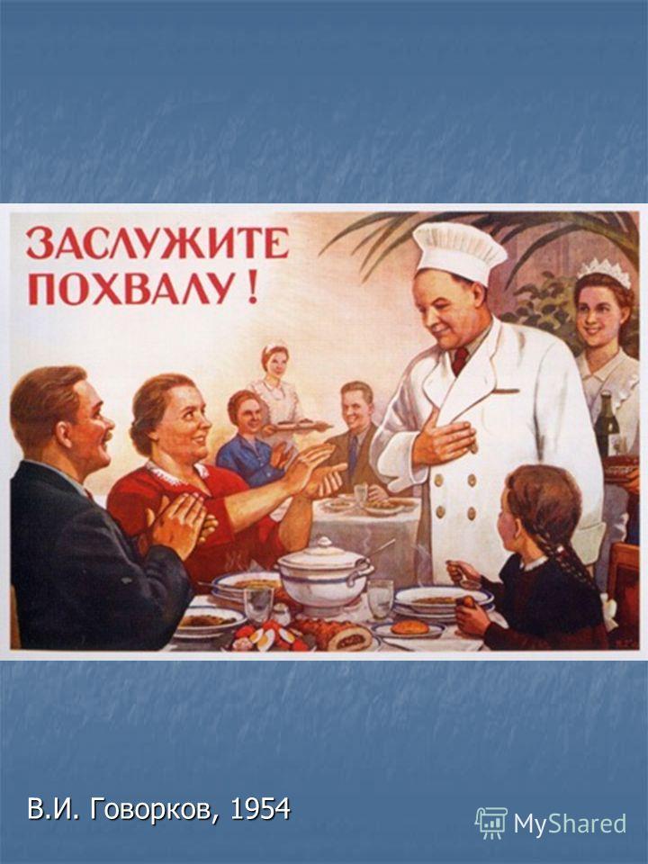 В.И. Говорков, 1949
