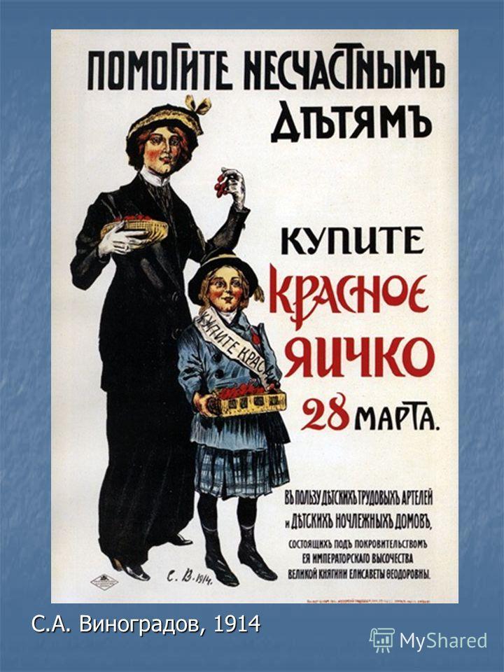 А.Е. Архипов, 1913