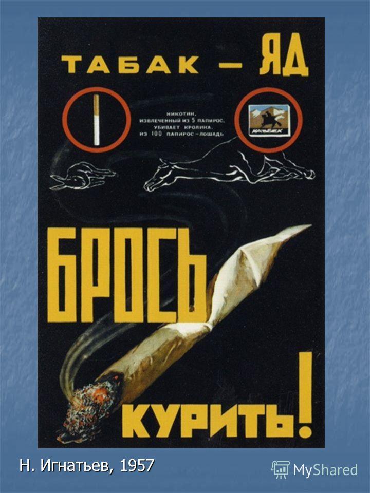 В.И. Говорков, 1956