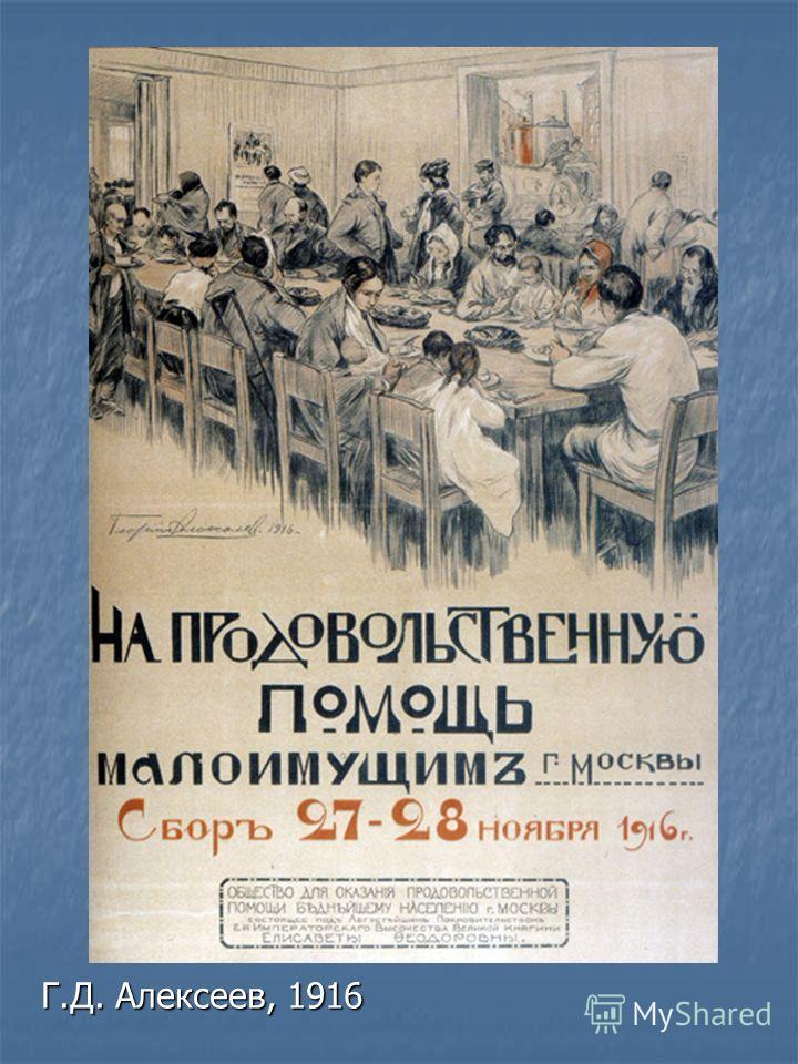 А.Е. Архипов, 1914