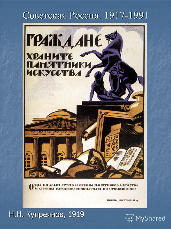 Г.Д. Алексеев, 1916