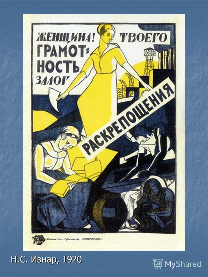 Советская Россия. 1917-1991 Н.Н. Купреянов, 1919