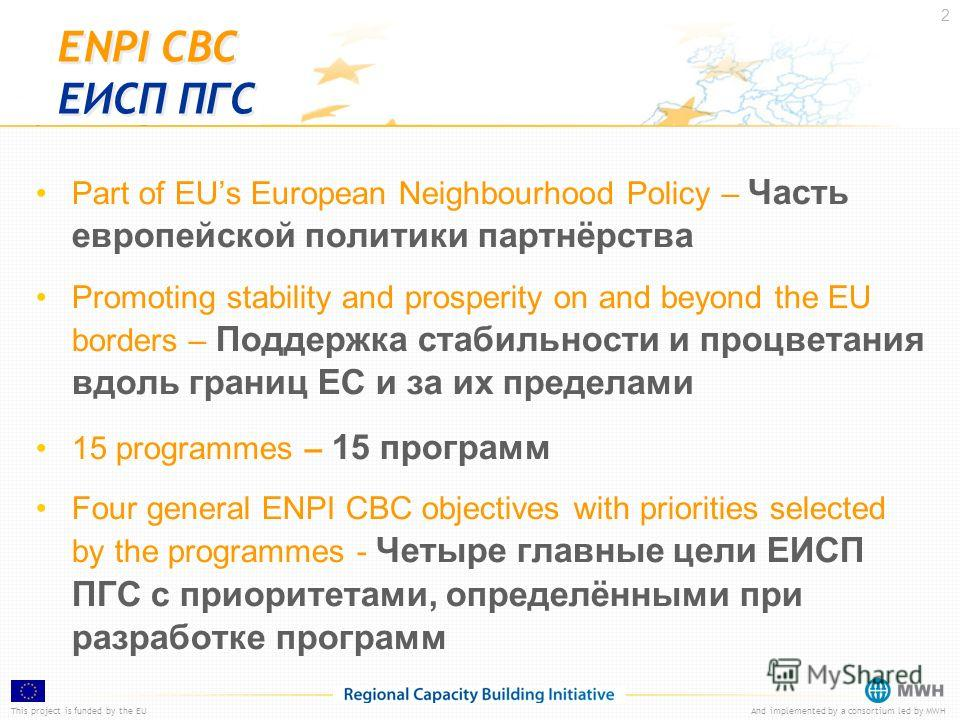 This project is funded by the EUAnd implemented by a consortium led by MWH 2 ENPI CBC ЕИСП ПГС Part of EUs European Neighbourhood Policy – Часть европейской политики партнёрства Promoting stability and prosperity on and beyond the EU borders – Поддер