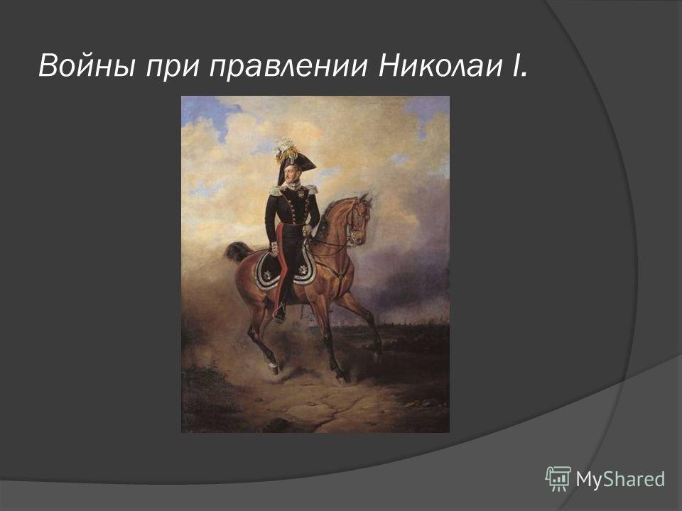 Войны при правлении Николаи I.