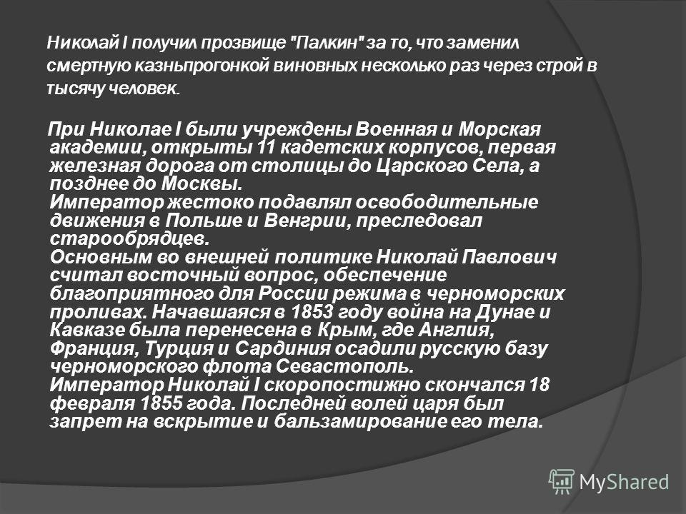 Николай I получил прозвище