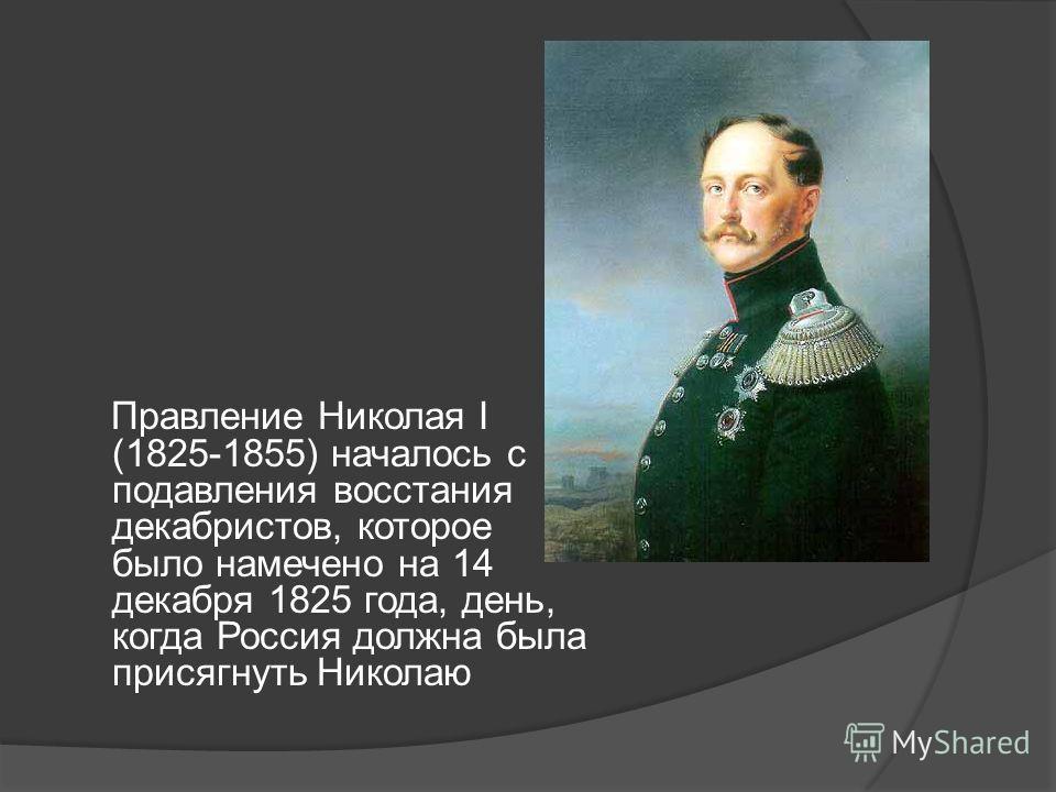 Правление Николая I (1825-1855) началось с подавления восстания декабристов, которое было намечено на 14 декабря 1825 года, день, когда Россия должна была присягнуть Николаю