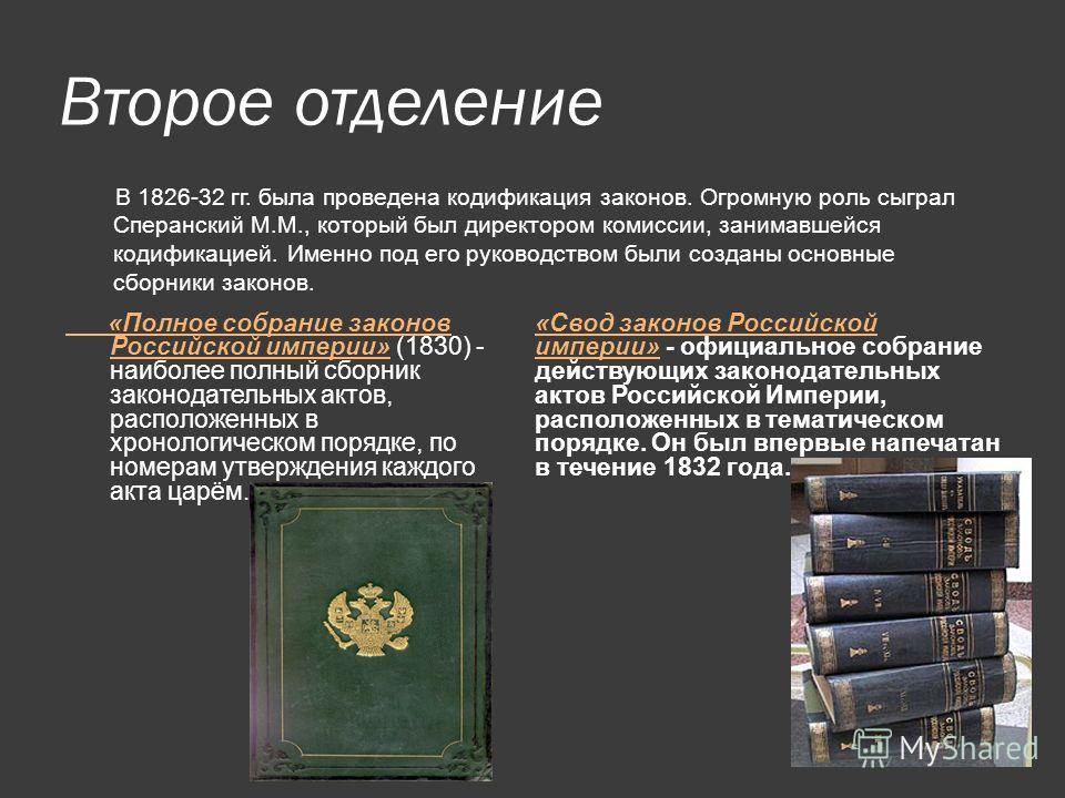 Второе отделение «Свод законов Российской империи» - официальное собрание действующих законодательных актов Российской Империи, расположенных в тематическом порядке. Он был впервые напечатан в течение 1832 года. В 1826-32 гг. была проведена кодификац