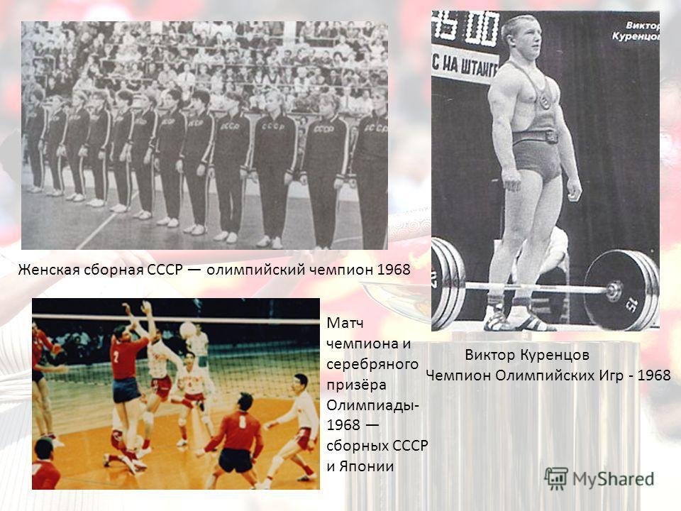 Женская сборная СССР олимпийский чемпион 1968 Матч чемпиона и серебряного призёра Олимпиады- 1968 сборных СССР и Японии Виктор Куренцов Чемпион Олимпийских Игр - 1968