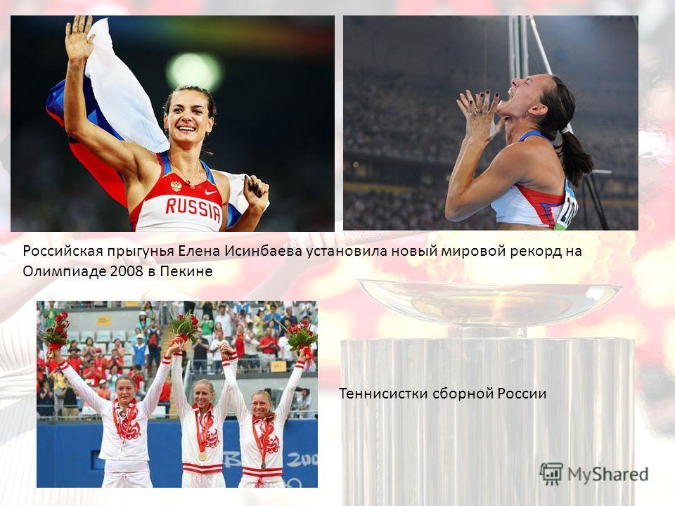 Российская прыгунья Елена Исинбаева установила новый мировой рекорд на Олимпиаде 2008 в Пекине Теннисистки сборной России