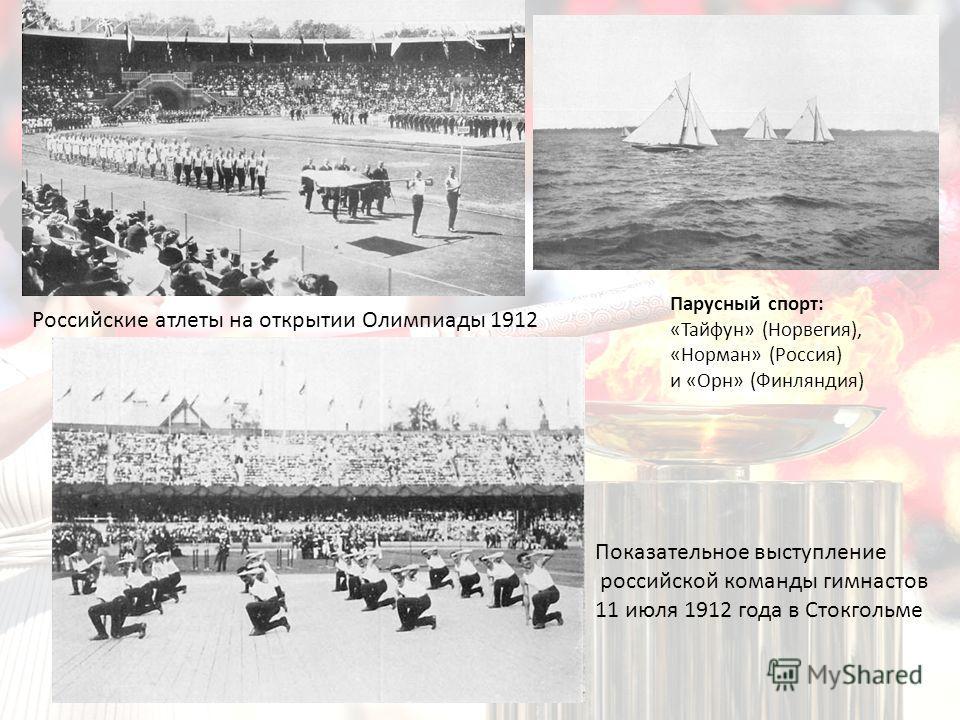 Российские атлеты на открытии Олимпиады 1912 Показательное выступление российской команды гимнастов 11 июля 1912 года в Стокгольме Парусный спорт: «Тайфун» (Норвегия), «Норман» (Россия) и «Орн» (Финляндия)