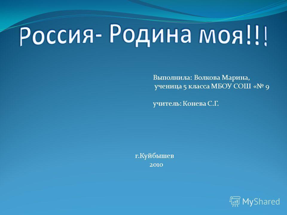 Выполнила: Волкова Марина, ученица 5 класса МБОУ СОШ « 9 учитель: Конева С.Г. г.Куйбышев 2010