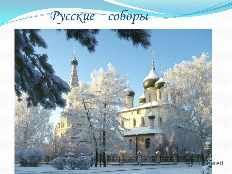 Русские соборы