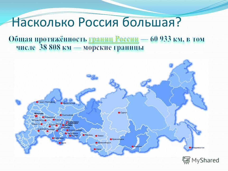 Насколько Россия большая?