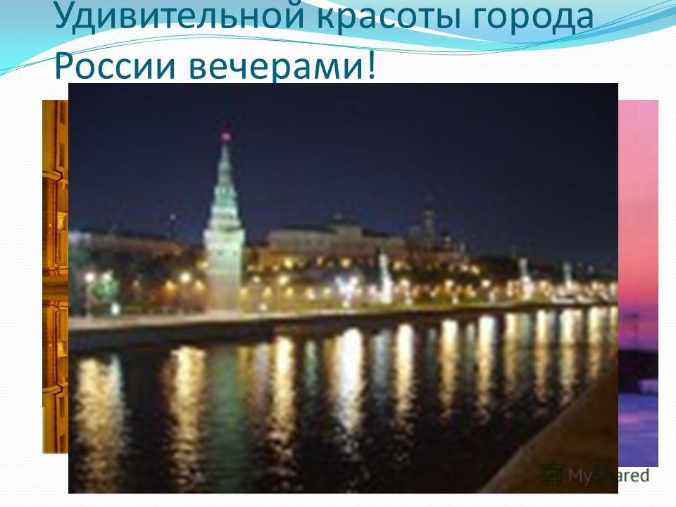 Удивительной красоты города России вечерами!