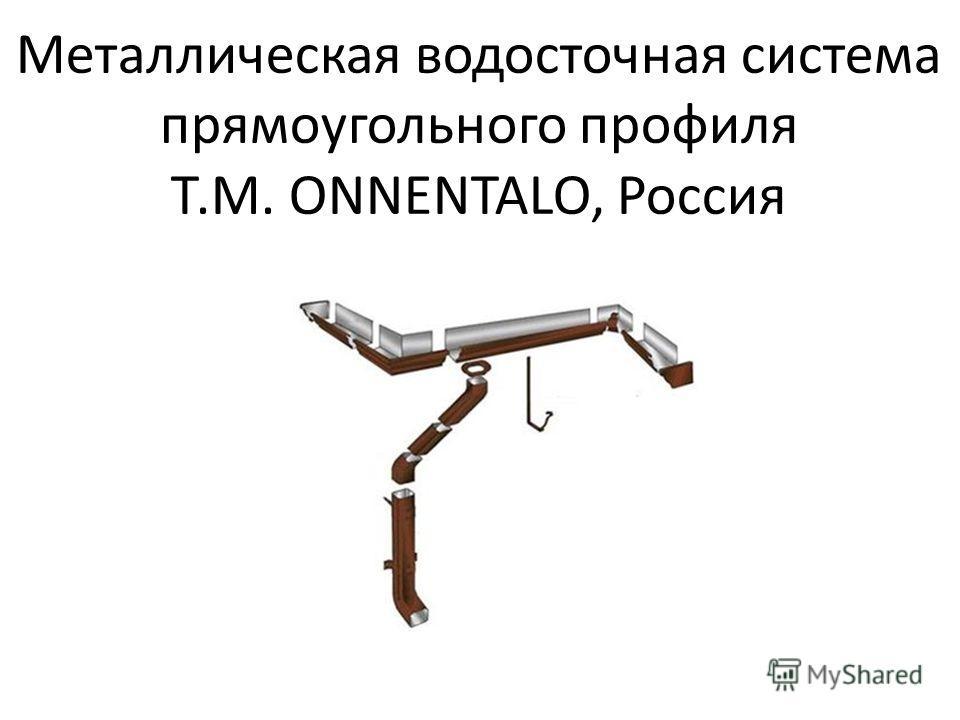 Металлическая водосточная система прямоугольного профиля Т.М. ONNENTALO, Россия