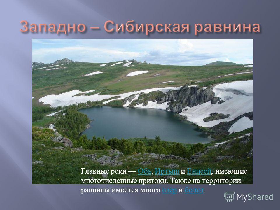 Главные реки Обь, Иртыш и Енисей, имеющие многочисленные притоки. Также на территории равнины имеется много озёр и болот. Обь Иртыш Енисей озёр болот