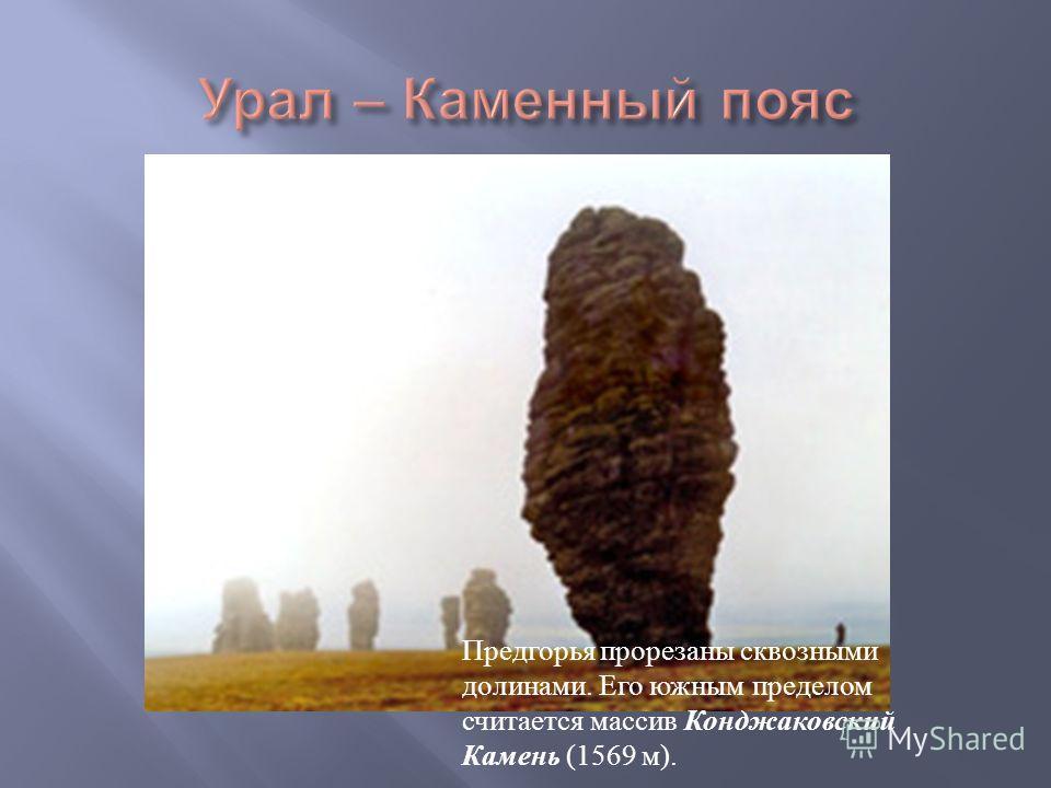 Предгорья прорезаны сквозными долинами. Его южным пределом считается массив Конджаковский Камень (1569 м ).