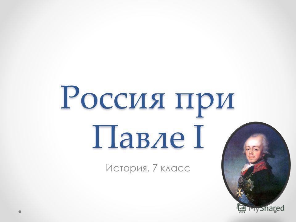 Россия при Павле I История. 7 класс