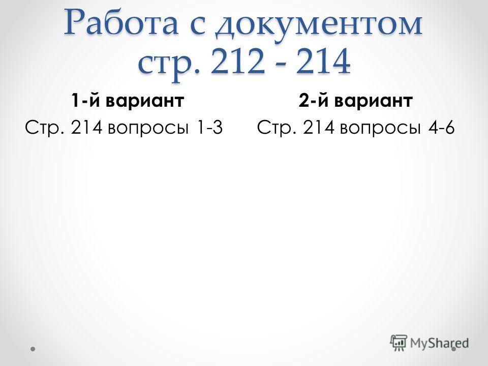 Работа с документом стр. 212 - 214 2-й вариант Стр. 214 вопросы 4-6 1-й вариант Стр. 214 вопросы 1-3