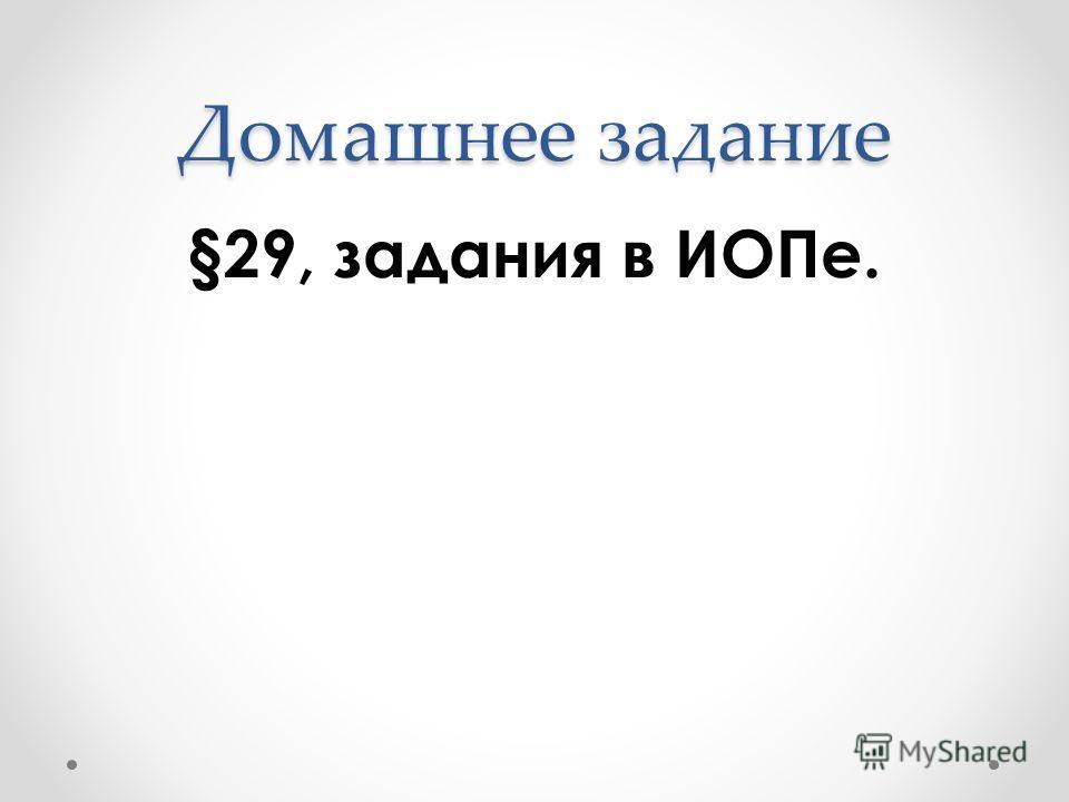 Домашнее задание §29, задания в ИОПе.