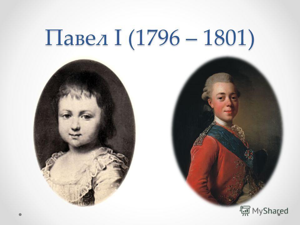 Павел I (1796 – 1801)