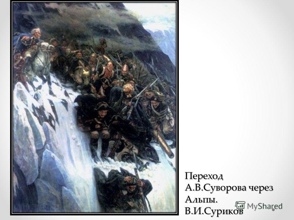 Переход А.В.Суворова через Альпы. В.И.Суриков