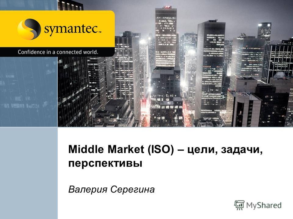 Middle Market (ISO) – цели, задачи, перспективы Валерия Серегина