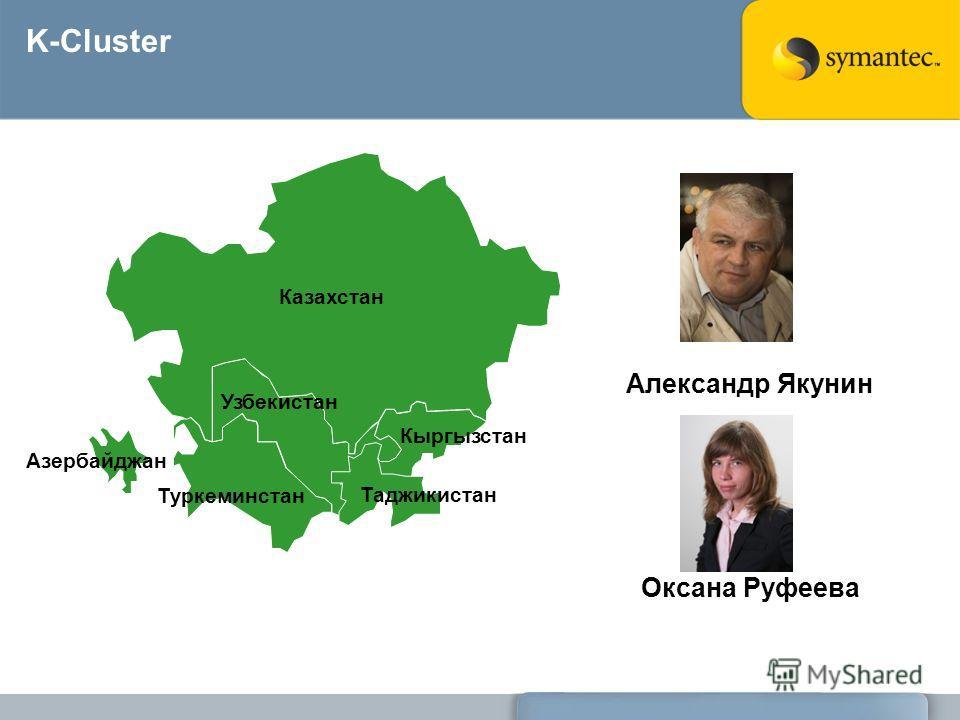 K-Cluster Казахстан Кыргызстан Азербайджан Узбекистан Таджикистан Туркеминстан Оксана Руфеева Александр Якунин