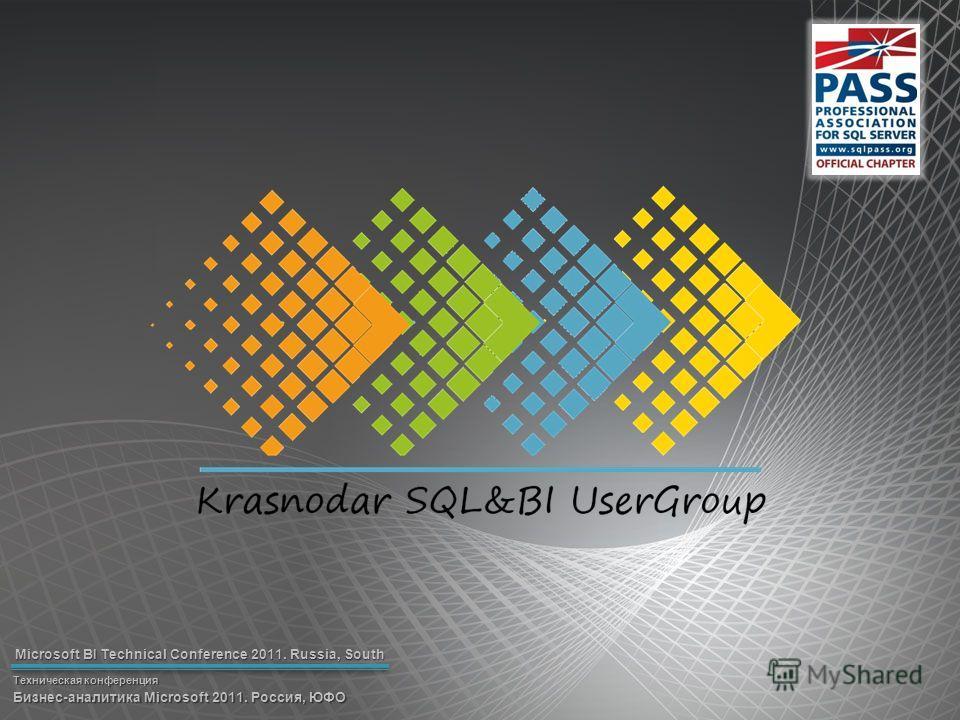 Microsoft BI Technical Conference 2011. Russia, South Техническая конференция Бизнес-аналитика Microsoft 2011. Россия, ЮФО