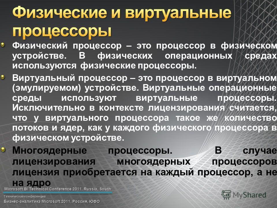 Microsoft BI Technical Conference 2011. Russia, South Техническая конференция Бизнес-аналитика Microsoft 2011. Россия, ЮФО Физический процессор – это процессор в физическом устройстве. В физических операционных средах используются физические процессо