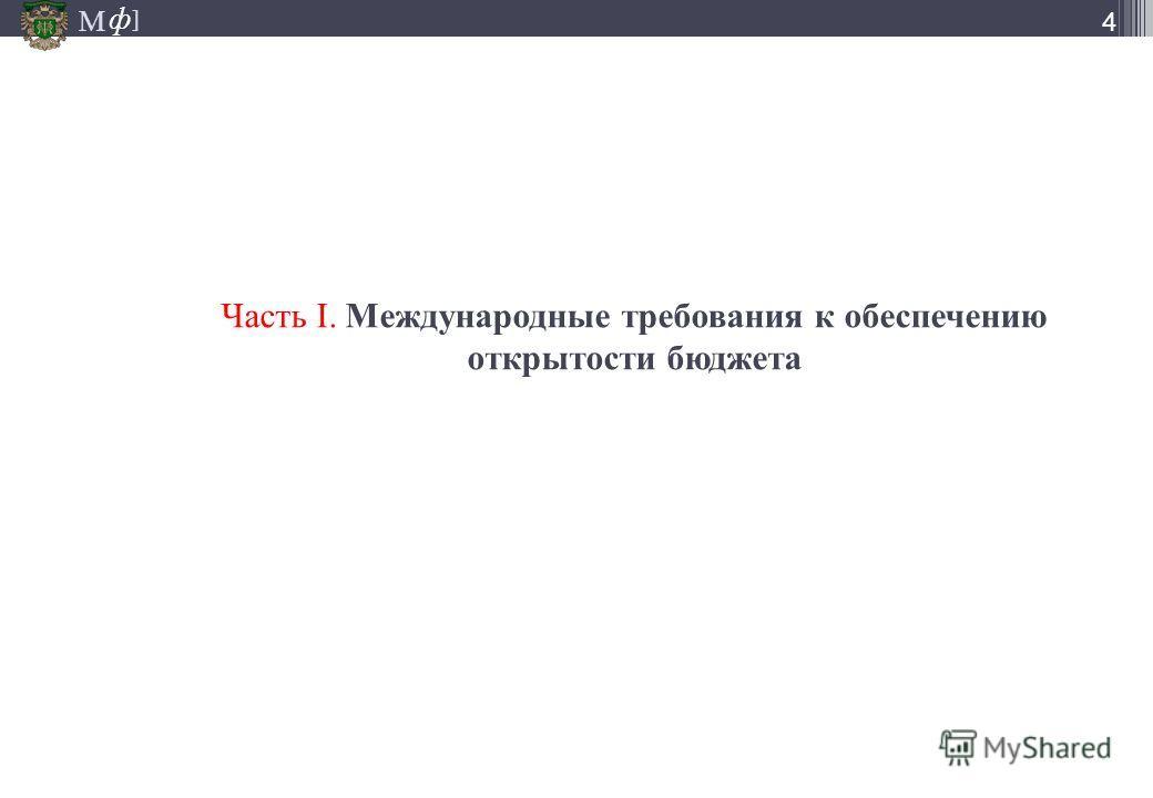М ] ф М ] ф 4 Часть I. Международные требования к обеспечению открытости бюджета