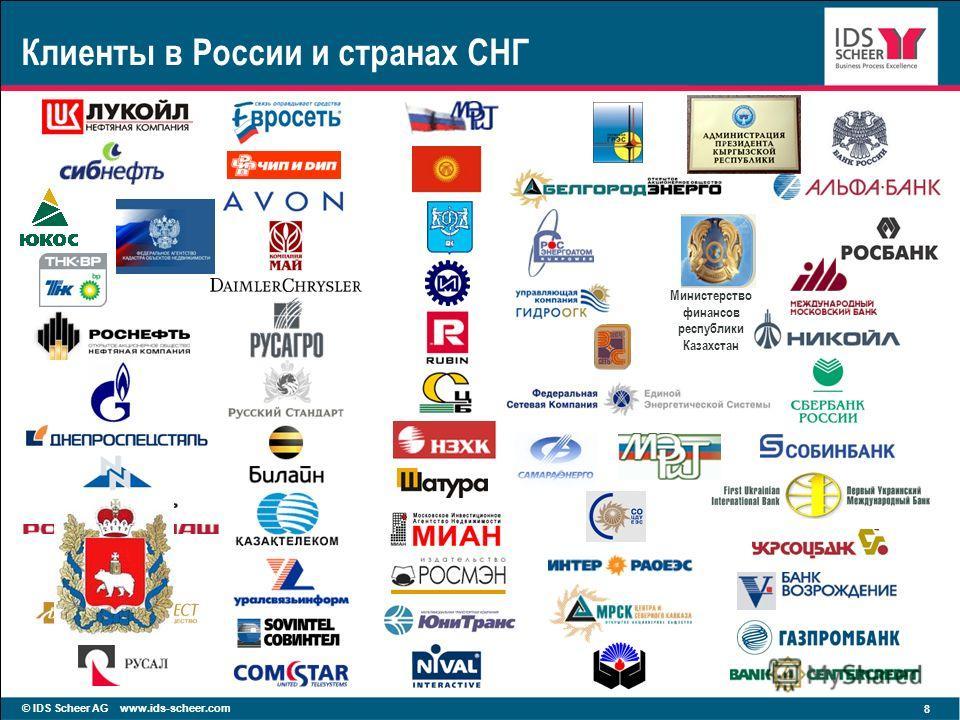 Клиенты в России и странах СНГ © IDS Scheer AG www.ids-scheer.com 8 Министерство финансов республики Казахстан
