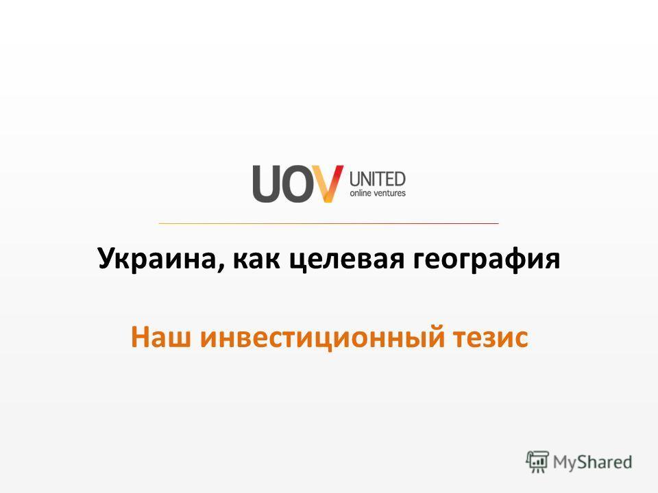 Украина, как целевая география Наш инвестиционный тезис