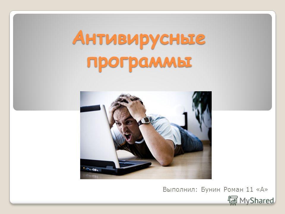 Антивирусные программы Выполнил: Бунин Роман 11 «А»
