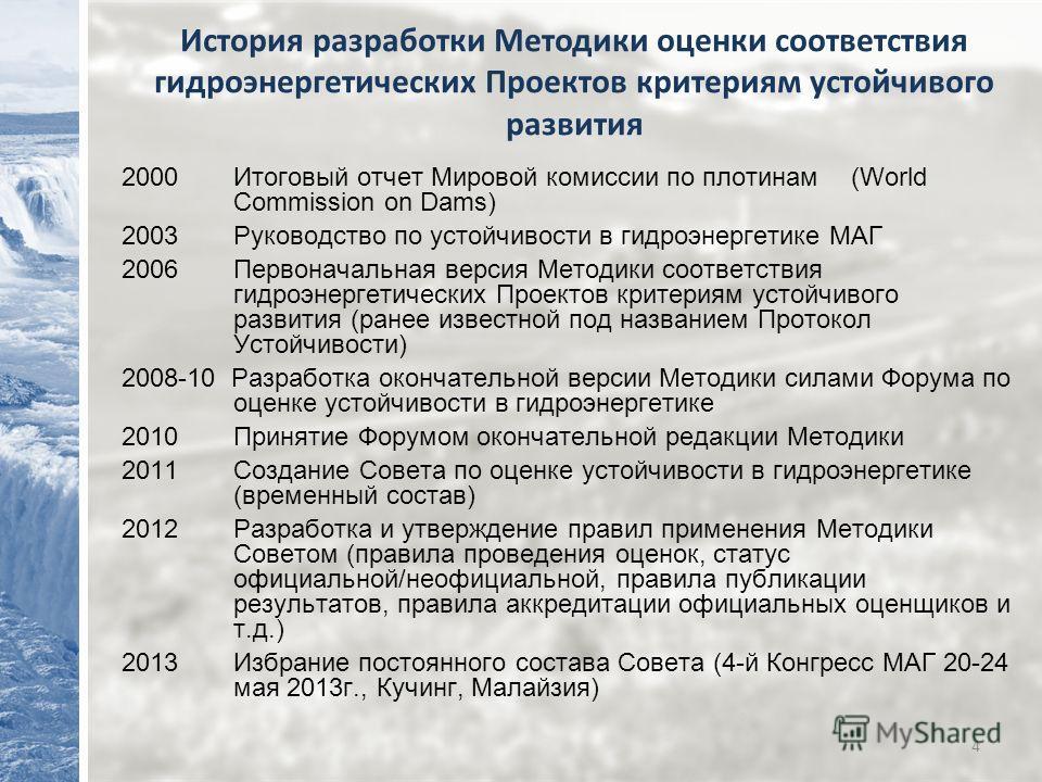 4 2000Итоговый отчет Мировой комиссии по плотинам (World Commission on Dams) 2003Руководство по устойчивости в гидроэнергетике МАГ 2006Первоначальная версия Методики соответствия гидроэнергетических Проектов критериям устойчивого развития (ранее изве