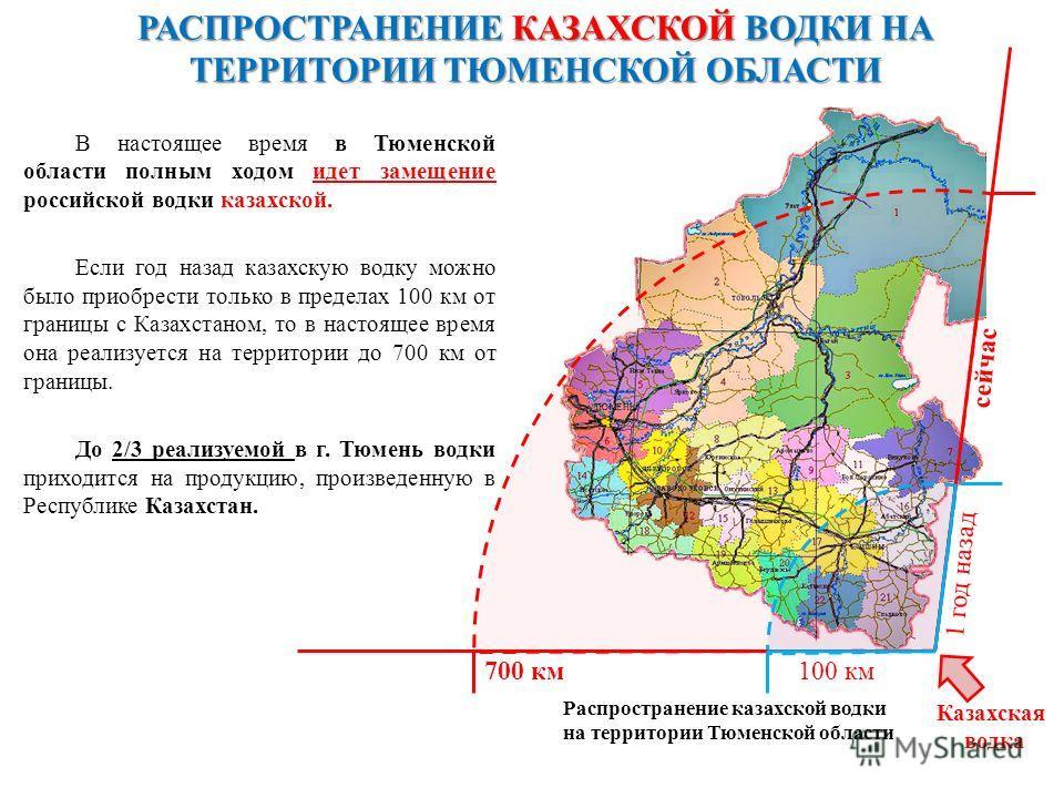 РАСПРОСТРАНЕНИЕ КАЗАХСКОЙ ВОДКИ НА ТЕРРИТОРИИ ТЮМЕНСКОЙ ОБЛАСТИ В настоящее время в Тюменской области полным ходом идет замещение российской водки казахской. Если год назад казахскую водку можно было приобрести только в пределах 100 км от границы с К