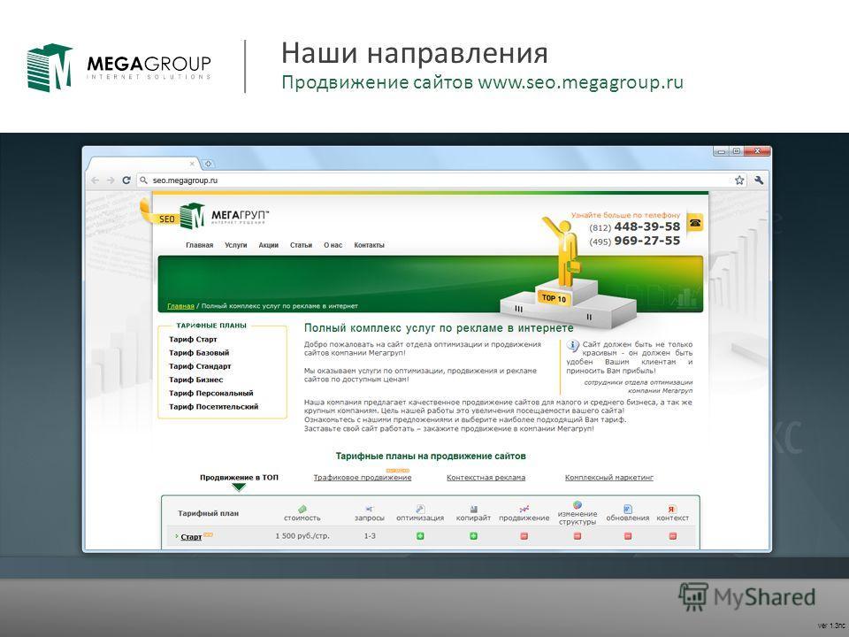 ver 1.3nc Наши направления Продвижение сайтов www.seo.megagroup.ru