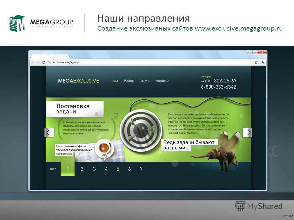 ver 1.3nc Наши направления Создание экслюзивных сайтов www.exclusive.megagroup.ru